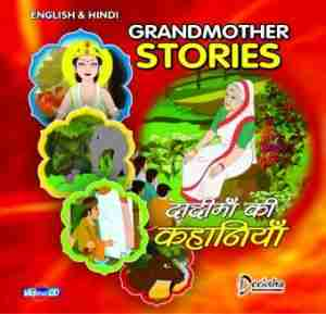 GrandMother Stories Educational Vedio CD