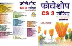 Learn Photoshop CS3 Tutorial CD