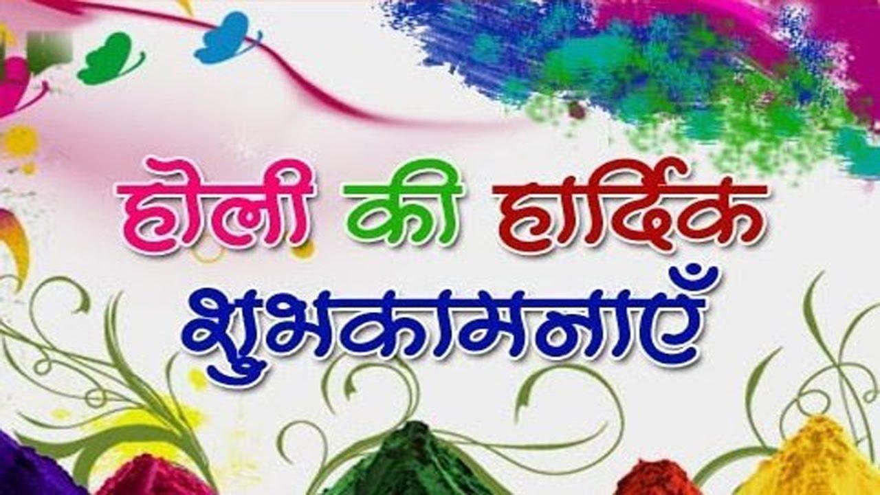 Happy Holi...