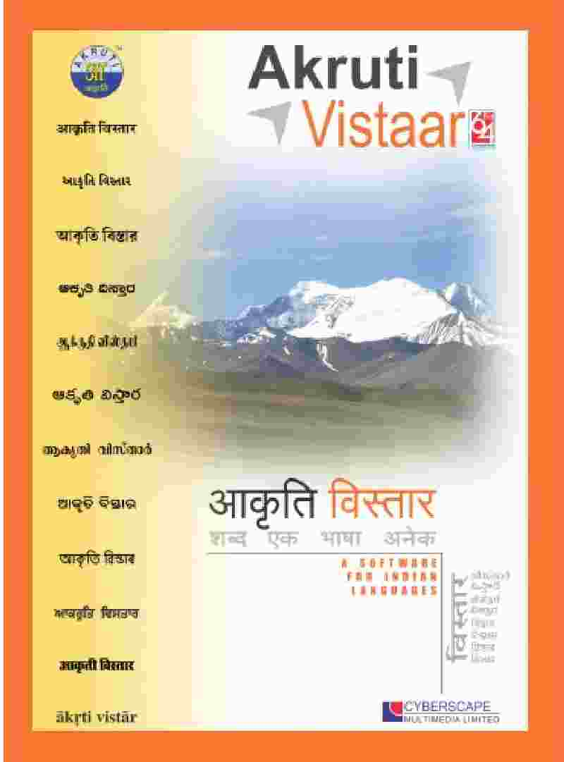 Akruti Vistaar UNICODE (Hindi/Devnagri only) Software CD