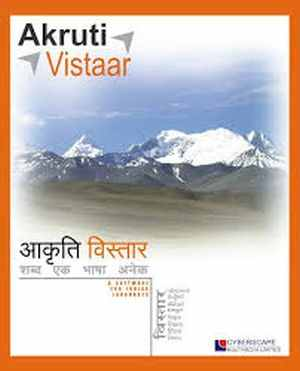 Akruti Vistaar UNICODE (Hindi/All Indian - 1000+) Software CD