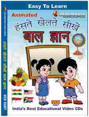 Golden Ball Animated Hindi VCD Baal Gyaan