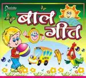 Baal Geet Educational Vedio CD in Hindi