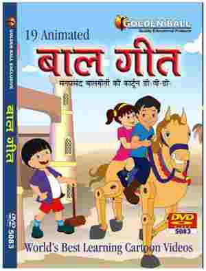 Golden Ball 19 Animated Hindi DVD Baal Geet
