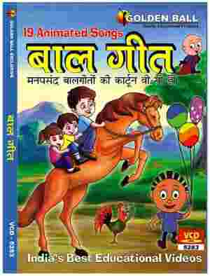 Golden Ball Animated Hindi VCD Baal Geet