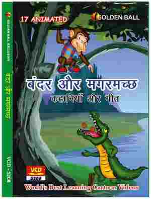 Golden Ball Animated Hindi DVD Bandar Aur Magarmach