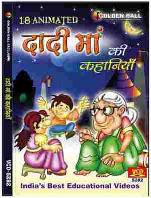 Golden Ball Animated Hindi DVD Dadima Ki Kahaniya