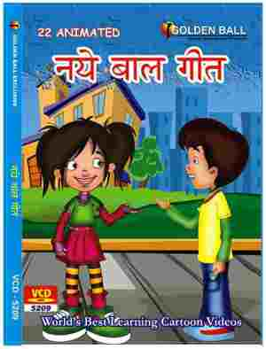 Golden Ball Animated VCD Naye Baal Geet