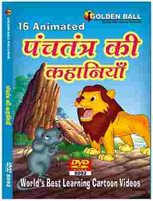 Golden Ball 16 Animated Hindi VCD Panchtantra Ki Kahaniya